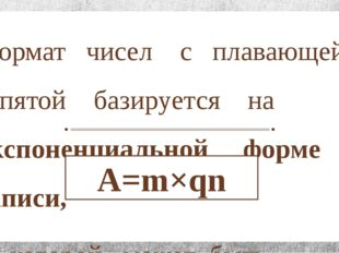 Формат чисел с плавающей запятой базируется на экспоненциальной форме записи,