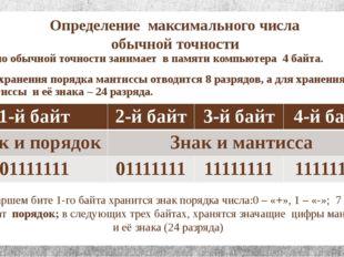 Определение максимального числа обычной точности Число обычной точности заним