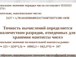 Максимальное значение порядка числа составляет 11111112 =27=12710 Следователь