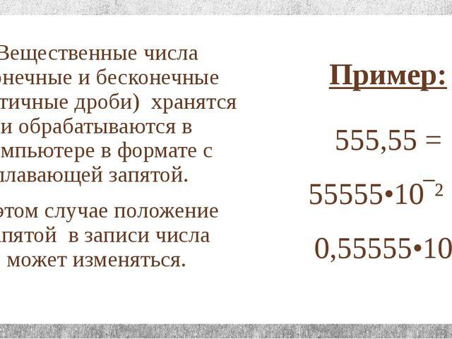 Вещественные числа (конечные и бесконечные десятичные дроби) хранятся и обраб...