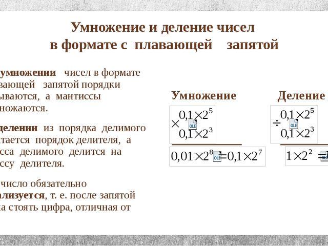 Умножение и деление чисел в формате с плавающей запятой При умножении чисел в...