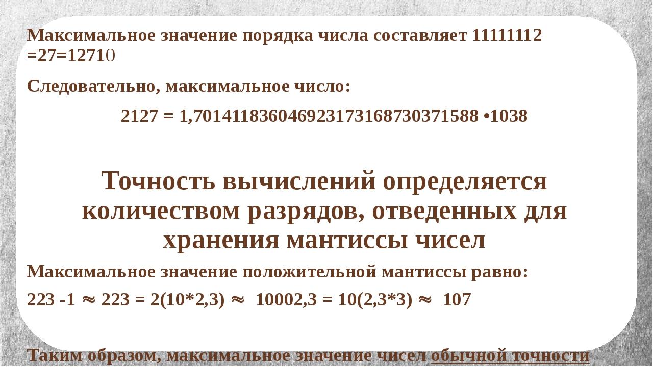 Максимальное значение порядка числа составляет 11111112 =27=12710 Следователь...