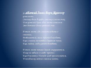 «Божий дом» Вера Кушнир В нашей жизни, где столько труда и усталости, Стольк