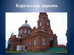 Карельская церковь
