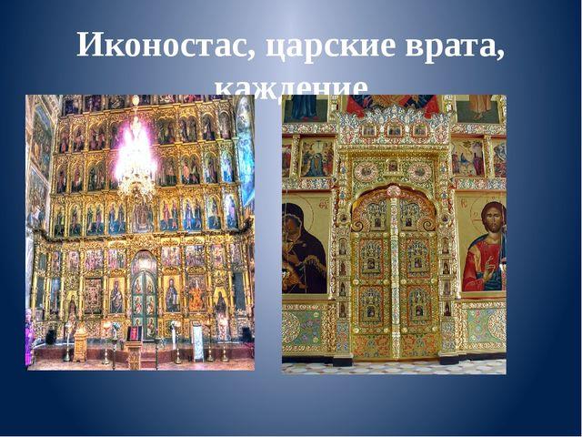 Иконостас, царские врата, каждение