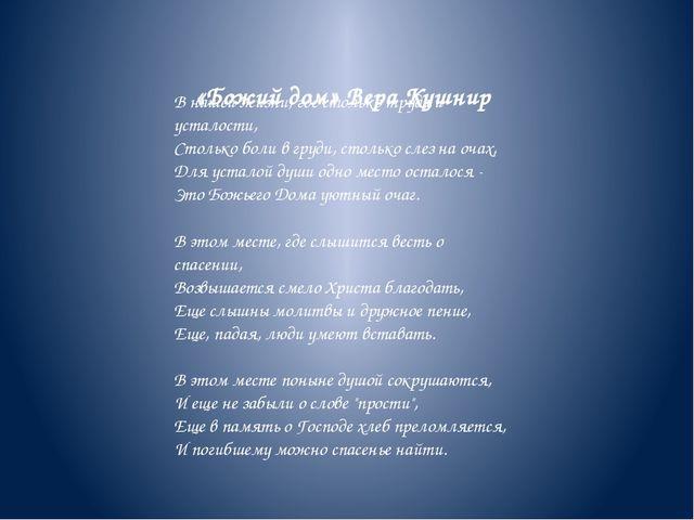 «Божий дом» Вера Кушнир В нашей жизни, где столько труда и усталости, Стольк...