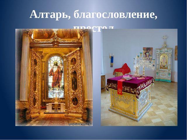 Алтарь, благословление, престол