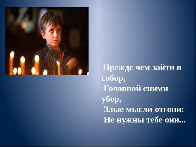 Прежде чем зайти в собор, Головной сними убор, Злые мысли отгони: Не нужны т...