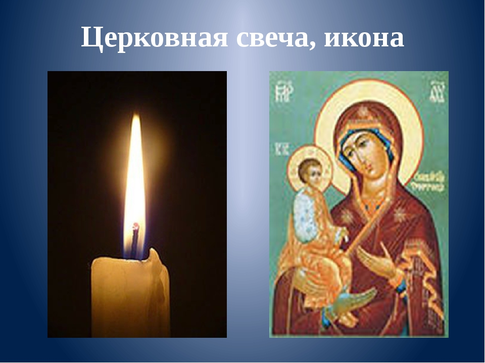 Церковная свеча, икона