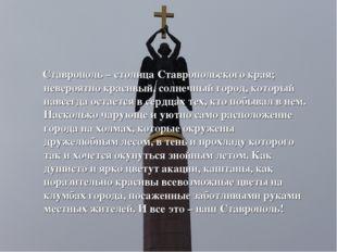 Ставрополь – столица Ставропольского края; невероятно красивый, солнечный го