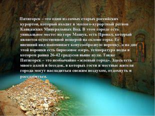 Пятигорск – это один из самых старых российских курортов, который входит в э