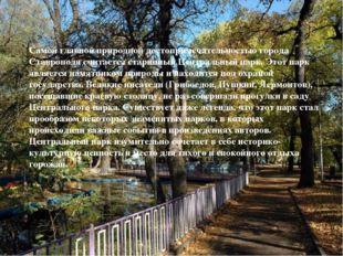 Самой главной природной достопримечательностью города Ставрополя считается ст