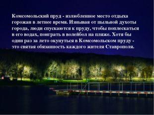 Комсомольский пруд - излюбленное место отдыха горожан в летнее время. Изнывая