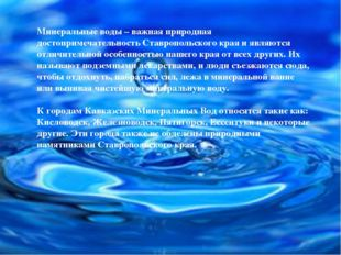 Минеральные воды – важная природная достопримечательность Ставропольского кра