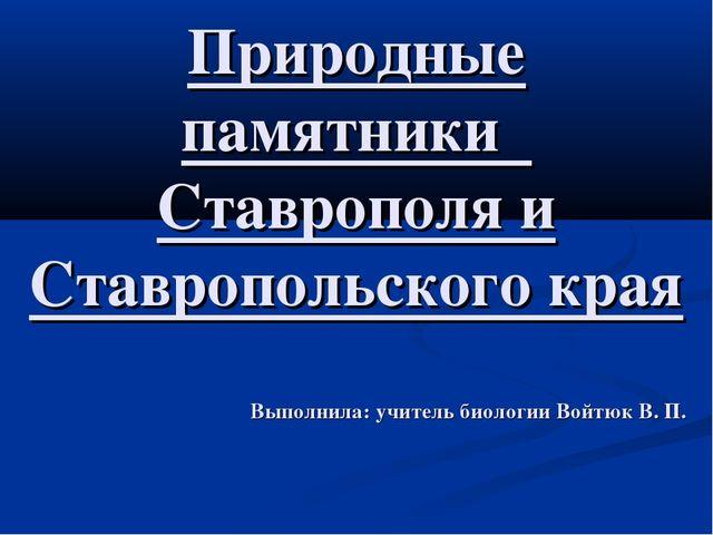 Природные памятники Ставрополя и Ставропольского края Выполнила: учитель био...