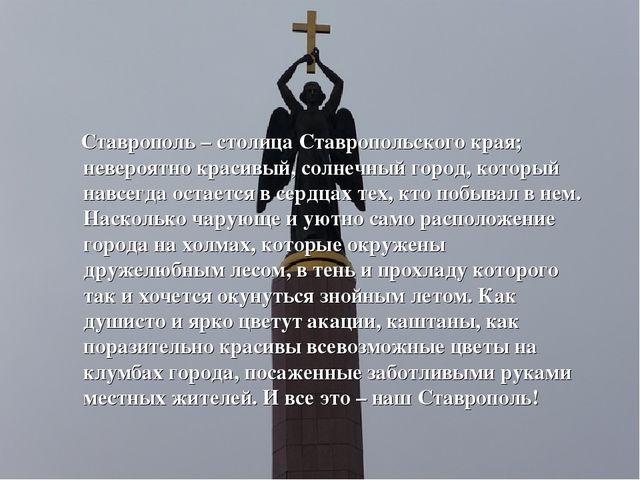 Ставрополь – столица Ставропольского края; невероятно красивый, солнечный го...