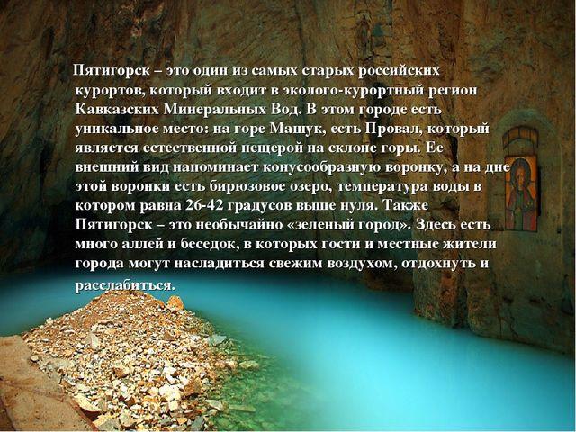Пятигорск – это один из самых старых российских курортов, который входит в э...