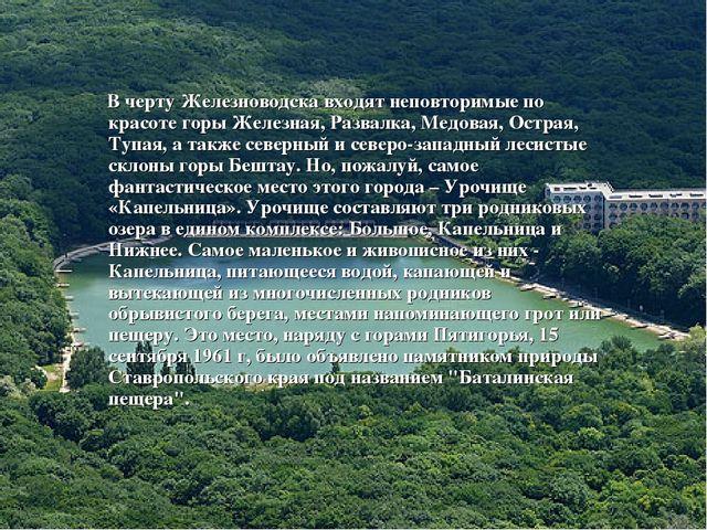 В черту Железноводска входят неповторимые по красоте горы Железная, Развалка...