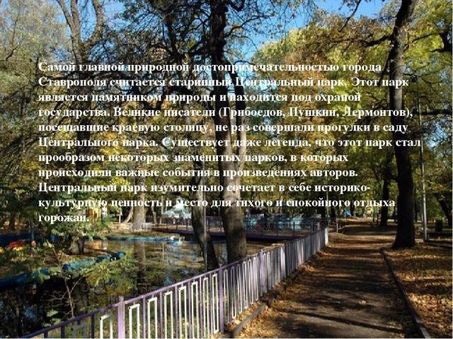 Самой главной природной достопримечательностью города Ставрополя считается ст...