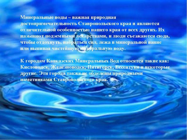 Минеральные воды – важная природная достопримечательность Ставропольского кра...