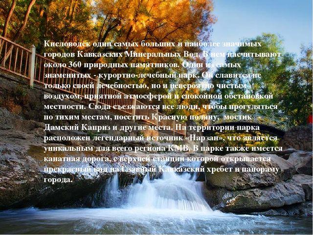 Кисловодск один самых больших и наиболее значимых городов Кавказских Минераль...