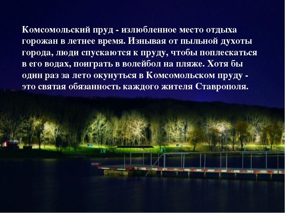 Комсомольский пруд - излюбленное место отдыха горожан в летнее время. Изнывая...