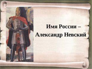 Имя России – Александр Невский