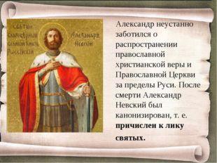 Александр неустанно заботился о распространении православной христианской ве