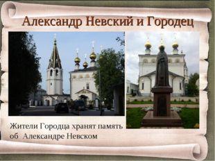 Александр Невский и Городец Жители Городца хранят память об Александре Невском