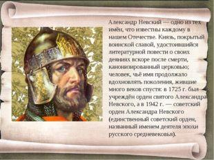 Александр Невский — одно из тех имён, что известны каждому в нашем Отечестве