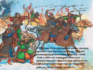 В XIII веке Русь переживала очень тяжелые времена. Она была раздроблена, русс
