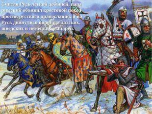Считая Русь легкой добычей, папа римский объявил крестовой поход против русск