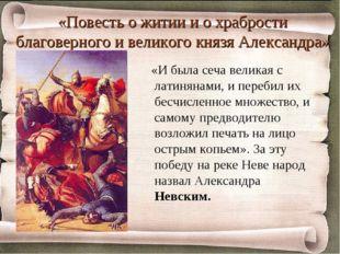 «Повесть о житии и о храбрости благоверного и великого князя Александра» «И б