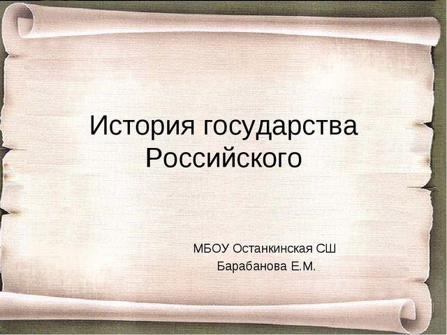 История государства Российского МБОУ Останкинская СШ Барабанова Е.М.