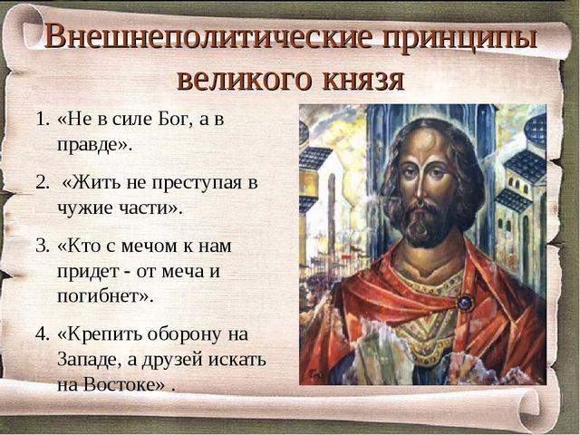 Внешнеполитические принципы великого князя «Не в силе Бог, а в правде». «Жить...