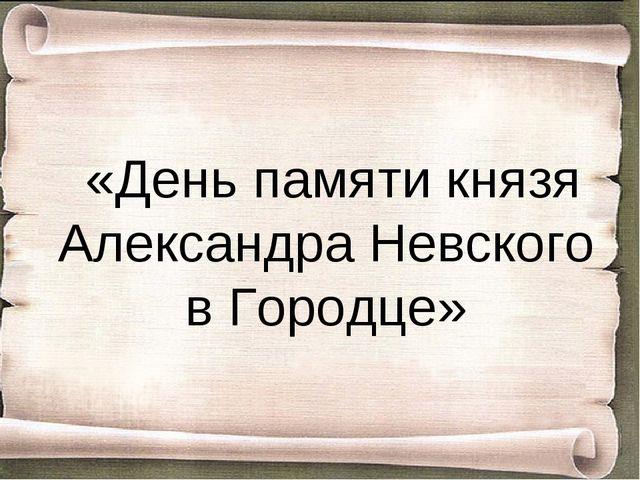 «День памяти князя Александра Невского в Городце»