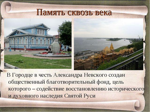 Память сквозь века В Городце в честь Александра Невского создан общественный...