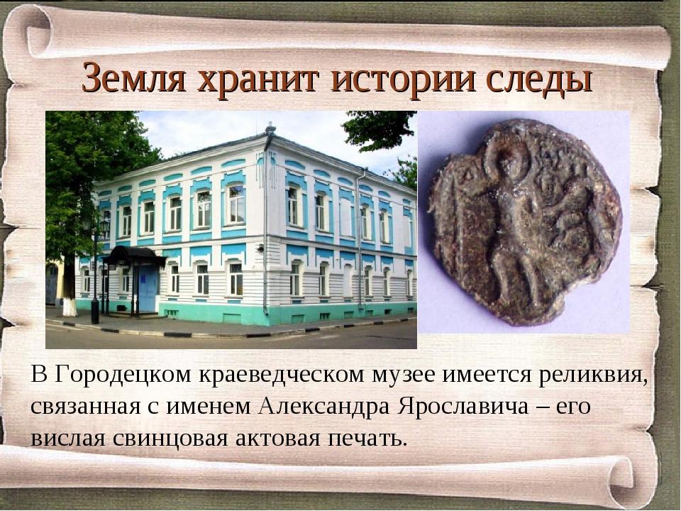 Земля хранит истории следы В Городецком краеведческом музее имеется реликвия,...