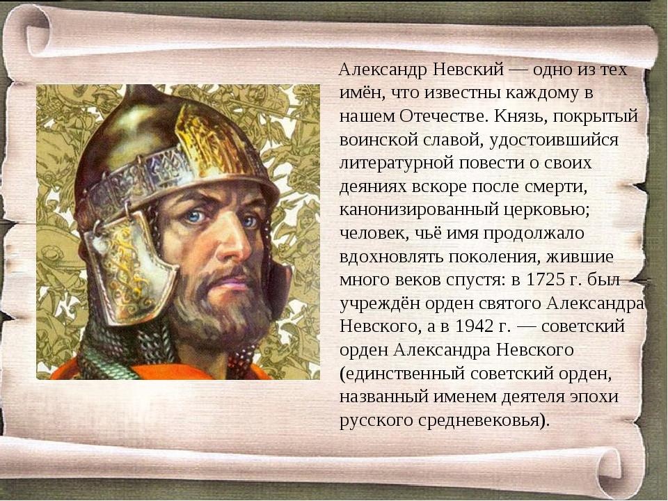 Александр Невский — одно из тех имён, что известны каждому в нашем Отечестве...