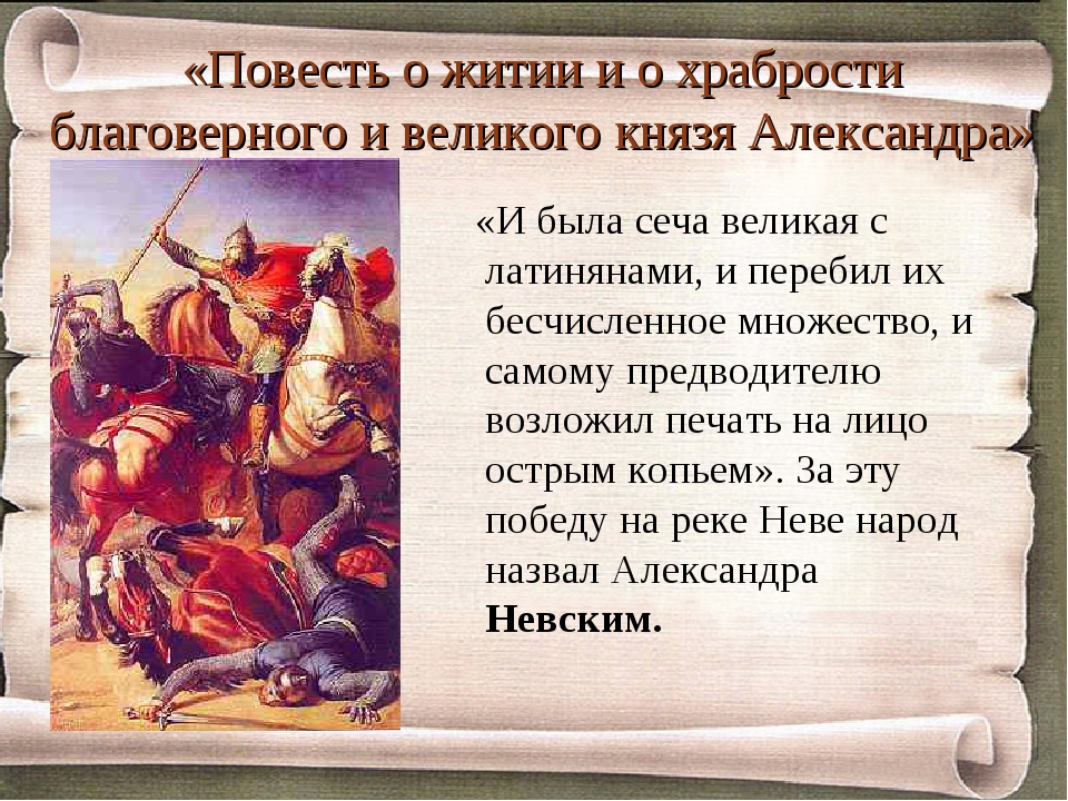 «Повесть о житии и о храбрости благоверного и великого князя Александра» «И б...