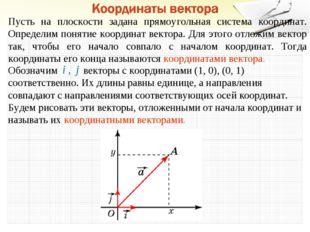 Пусть на плоскости задана прямоугольная система координат. Определим понятие
