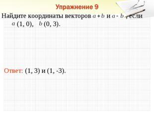 Ответ: (1, 3) и (1, -3). Найдите координаты векторов и , если (1, 0), (0, 3).