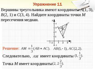Вершины треугольника имеют координаты A(1, 3), B(2, 1) и C(3, 4). Найдите коо