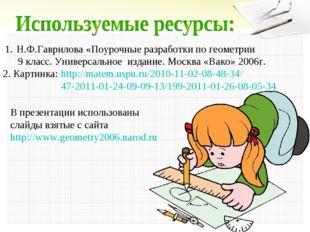 Н.Ф.Гаврилова «Поурочные разработки по геометрии 9 класс. Универсальное издан