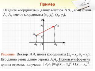 Найдите координаты и длину вектора , если точки А1, А2 имеют координаты (x1,