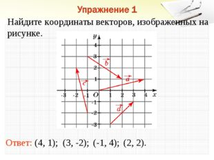 Ответ: (4, 1); Найдите координаты векторов, изображенных на рисунке. (3, -2);