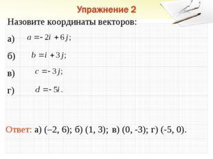 Ответ: а) (–2, 6); Назовите координаты векторов: а) б) в) г) б) (1, 3); в) (0