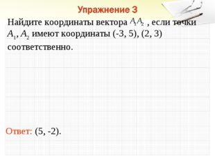Ответ: (5, -2). Найдите координаты вектора , если точки A1, A2 имеют координа