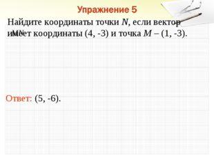 Ответ: (5, -6). Найдите координаты точки N, если вектор имеет координаты (4,
