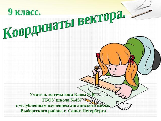 Учитель математики Блюм Е.В. ГБОУ школа №457 с углубленным изучением английск...